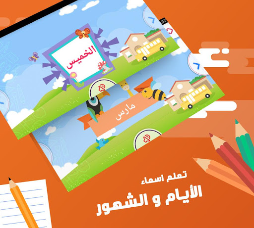 Arabic Alphabets 1.0 screenshots 3