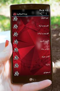 أغاني وردة الجزائرية- صورة مصغَّرة للقطة شاشة