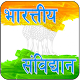 Download Bharatiya Samvidhan For PC Windows and Mac