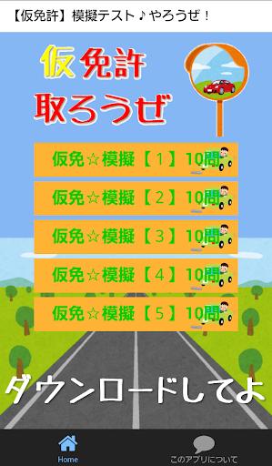 普通車免許【仮免許】模擬テスト 隙間で学べる練習問題集 無料