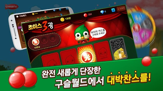 Pmang Gostop for kakao- screenshot thumbnail