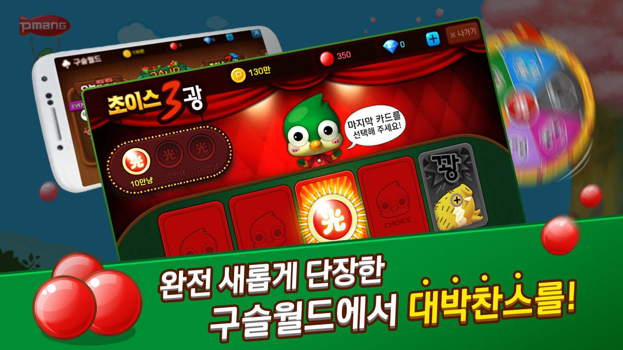 Pmang Gostop for kakao- screenshot