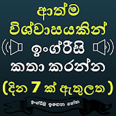 Sinhala to English Speaking - English in Sinhala