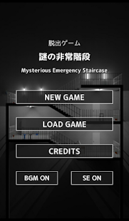 Escape Game Mysterious Emergency Staircase- screenshot thumbnail