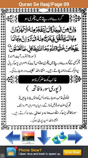 Quran Se Ilaaj - Apps on Google Play