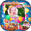 Marathi Birthday Photo Frame icon