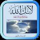 كتاب لأنك الله Download for PC Windows 10/8/7