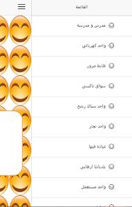 رسائل نكت للموبايل screenshot 2