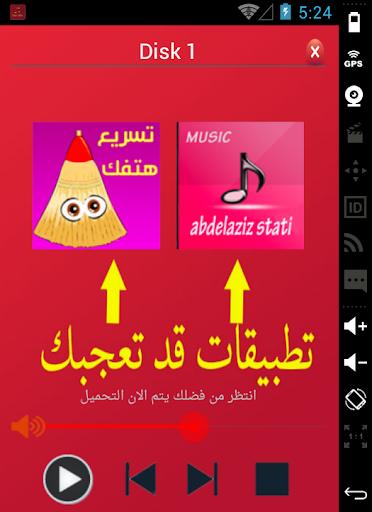 TÉLÉCHARGER OUTALEB 2012 MP3