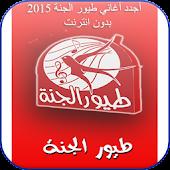 Toyor Aljanna New offline 2015