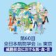 第60回全日本病院学会(ajha60) Download on Windows