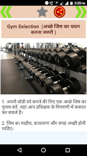 Download Gym Guide in Hindi for Windows Phone apk screenshot 7