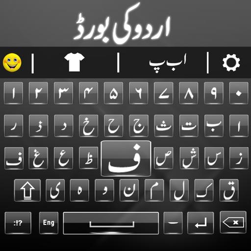 7e90459cb23 Urdu English Keyboard Emoji with Photo Background - Apps on Google Play