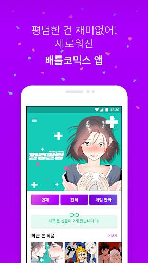 배틀코믹스 – 덕심자극 웹툰, 게임만화! screenshot 1