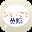 英会話学習アプリ「ひとりごと英語」 icon