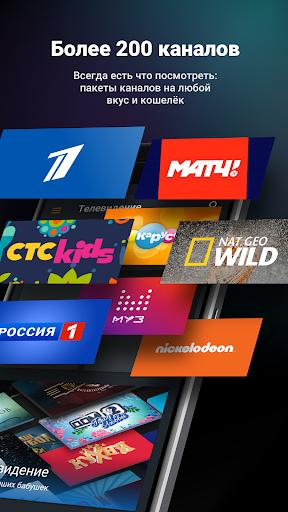 Wink – ТВ, фильмы, сериалы, трансляции UFC 1.9.1 screenshots 1