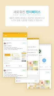스쿨맘 - 국민 가정통신문 앱 - náhled