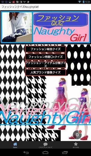 ファッションクイズNaughtyGirl