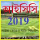আইসিসি বিশ্বকাপ ২০১৯ সময়সূচী-ICC World Cup 2019 for PC-Windows 7,8,10 and Mac