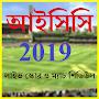 আইসিসি বিশ্বকাপ ২০১৯ সময়সূচী-ICC World Cup 2019