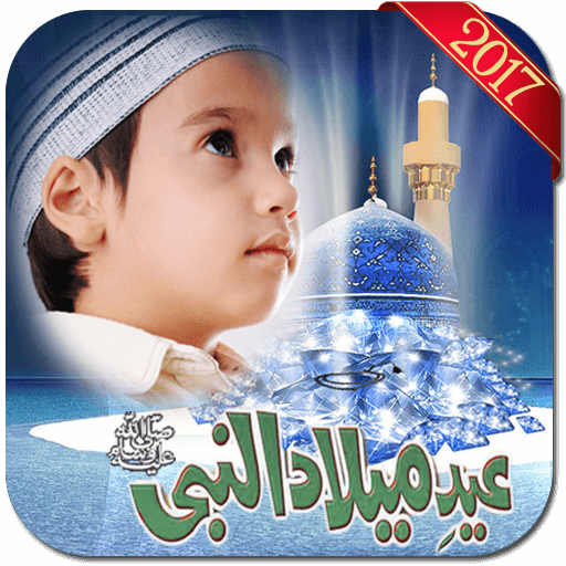 Eid Milad-un-Nabi Rabi ul Awal Photo Frames