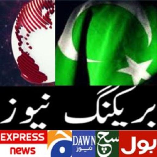 Pakistani News Live TV Channels And Sports Android APK Download Free By Techmiddle Technologies