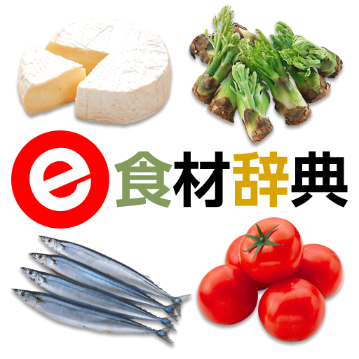 e食材辞典 for Android (app)