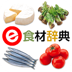 e食材辞典 for Android Icon
