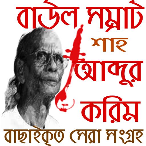 বাউল সম্রাট আব্দুল করিমের গান