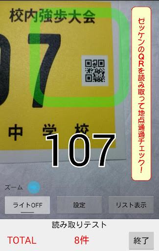 QRu30c1u30a7u30c3u30afu30a4u30f3 1.0.7 Windows u7528 9