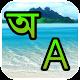 Download English to Bangla ইংরেজী থেকে বাংলা অনুবাদ For PC Windows and Mac