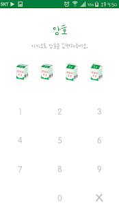 우유 카톡테마 - 초록색