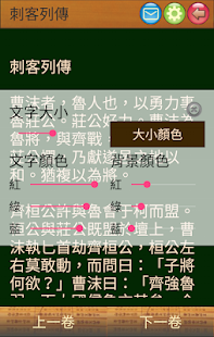 Download Download 戰國通 for PC on Windows and Mac for Windows Phone apk screenshot 4