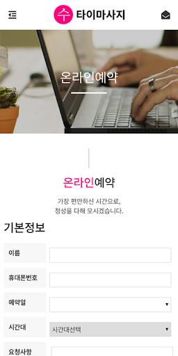 수타이마사지-광교 용인수지구 상현역 태국정통마사지 전신타이 아로마 오일 크림 커플맛사지 screenshot 5