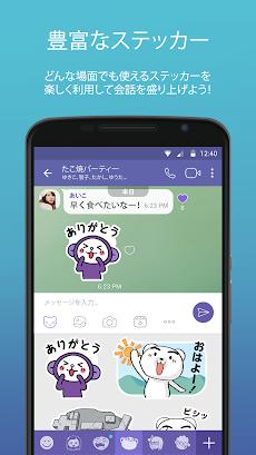Viber 無料通話&メッセージアプリのおすすめ画像3