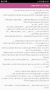 رواية أنا لست خائنة 2018-روايات - náhled