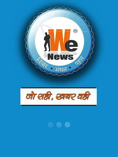 Wenews - Hindi News