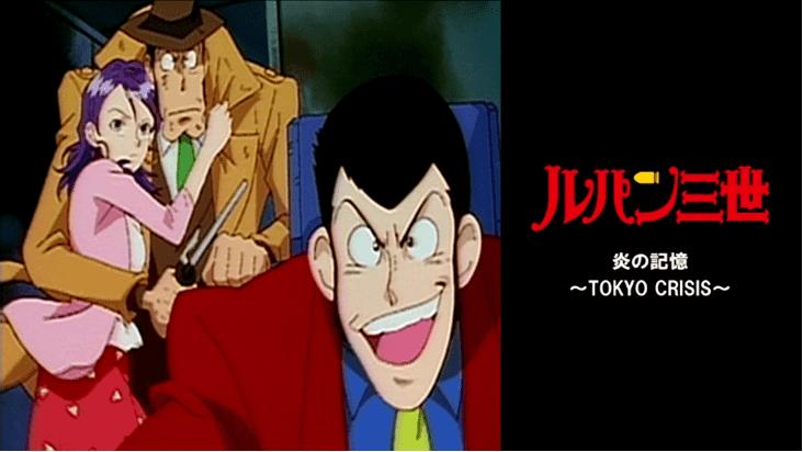 ルパン三世 炎の記憶〜TOKYO CRISIS〜|映画無料動画まとめ