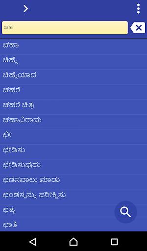 Kannada Telugu dictionary 3.97 screenshots 1