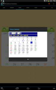 Multi Cultural Calendar screenshot 11