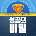 성공의 비밀 - 부자, 독서, 자기계발, 동기부여, 성공 icon
