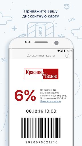 Красное&Белое — магазин, акции for PC