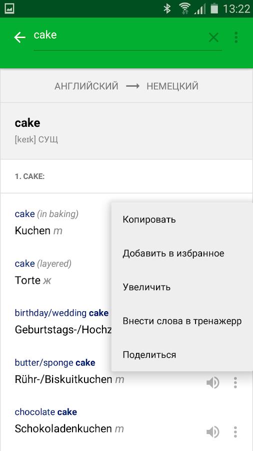 перевод с английского с транскрипцией на русском