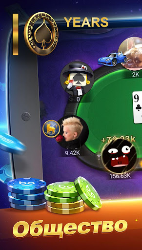 Poker Texas u0420u0443u0441u0441u043au0438u0439 5.9.1 screenshots 7