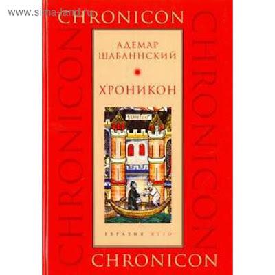 Хроникон. Шабаннский А.