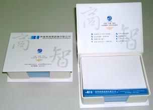 Photo: 商智商務諮詢有限公司 精裝盒式便條紙內頁 9.8x7.2 cm外盒 11.0x8.5 cm