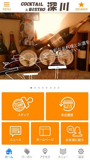 新潟県長岡市にあるカクテル&ビストロ深川の公式アプリ