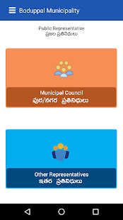 Boduppal Municipality- screenshot thumbnail