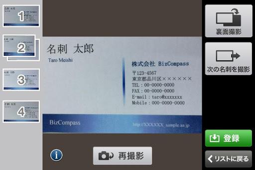 biz compass 2.0.10 Windows u7528 4