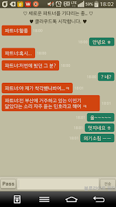 클라우드톡:톡톡 데이트 만남 미팅 커플 기회를 모아모아 screenshot 3